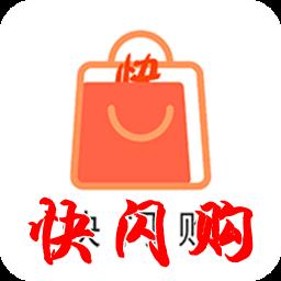 快闪购优惠券app1.0 安卓版