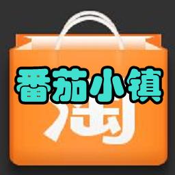 番茄小镇(大额优惠券)app1.0 安卓手机版