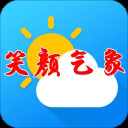 笑颜气象(校园气候检测预报)app1.0 安卓版