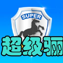 超级骊(汽修门店管理)手机版1.0 安卓版