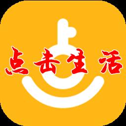 点击生活领券购物app1.0 安卓版
