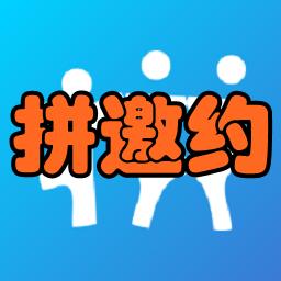 拼邀约(活动社交圈)1.1.186 安卓最新版