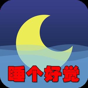 睡个好觉app(无印良品失眠助手)2019最新版