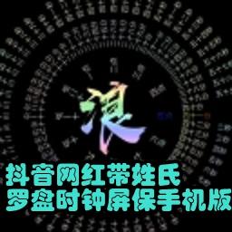 抖音网红带姓氏罗盘时钟屏保手机版1.0 安卓免费版