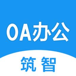 筑智oa(�k公管理)appv1.1安卓版