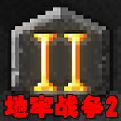 地牢战争2(策略塔防)1.0.1手机版