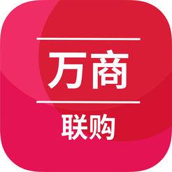 万商联购app(服装新零售)1.3.0手机版