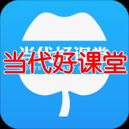 当代好课堂手机版app1.1.82 安卓版