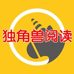 独角兽阅读(免费小说)1.0 安卓版