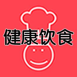 健康饮食(美食菜谱)1.9 安卓版
