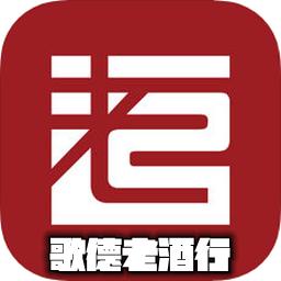 歌德老酒行appv4.7.0安卓版