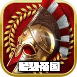 最强帝国最新特别版v2.0.1安卓版