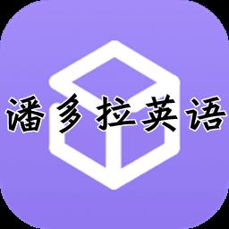潘多拉英语app1.4.8 安卓版