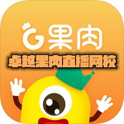 卓越果肉直播网校appv1.0.128安卓版