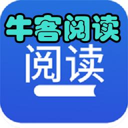 牛客阅读(免费追书)手机版1.1.2 安卓最新版