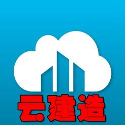 广联达云建造app(工程项目管理)2.1.1(1926)安卓版