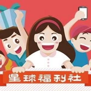 星球福利社app(手赚撸羊毛)1.0安卓版