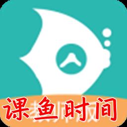 课鱼时间(在线题库)3.4.9 安卓版