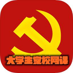 大学生党校网课appv2.8.8安卓版
