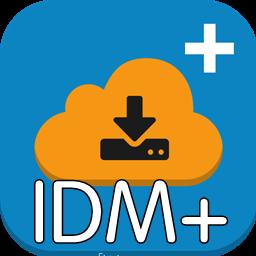 IDM+(下载神器)9.7.0 最新版