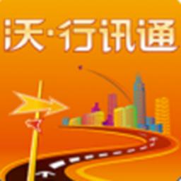 广州沃行讯通appv4.0.3安卓版