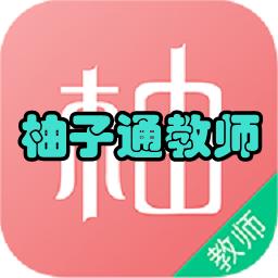 柚子通教师(幼师教学辅助)手机版1.2 安卓版