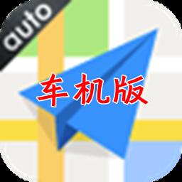 高德地图车机版导航app4.1 安卓最新版
