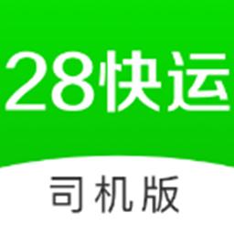 28快运(物流配送)司机端appv2.7.3安卓版