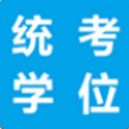 统考学位英语备考appv2.5.3安卓版