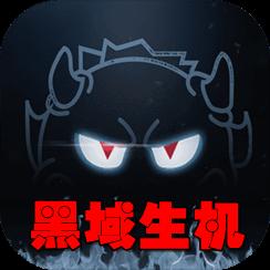 黑域生机(roguelike手游)1.3.8中文版