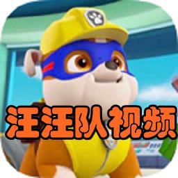 汪汪队视频(早教动画)手机版3.8.3 安卓最新版