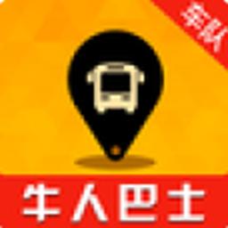 牛人巴士智能服�掌脚_appv1.2.0安卓版