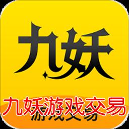 九妖游戏交易最新版1.1.5 安卓版