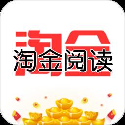 淘金阅读app4.0.5 安卓版