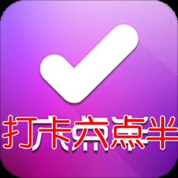 打卡六�c半(��T�B成)1.1.31 安卓版