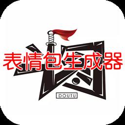 抖音最火表情包生成器APP2.2.0 安卓版