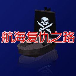 航海复仇之路无限钻石1.07 汉化版