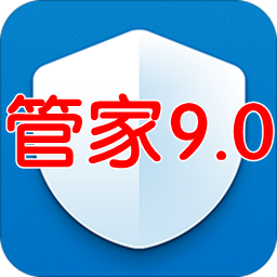 �A�槭�C管家9.0最新版9.0.1 安卓版