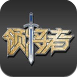 领将者一键启动appv5.0.6安卓版