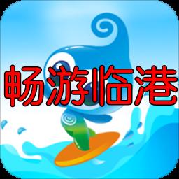 畅游临港(旅游攻略)1.0.8 安卓版
