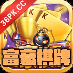 富豪棋牌2019最新版v1.0.1安卓版