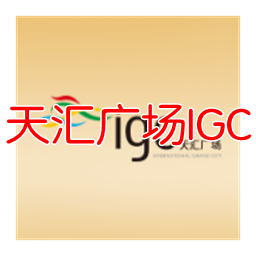 天汇广场IGC地下停车场app2.0.1 安卓版