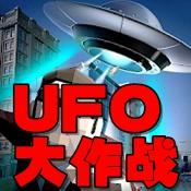 UFO大作战V1.6.3手机版