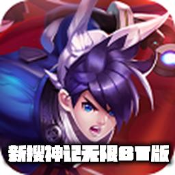新搜神��o限BT版v1.0.0安卓版