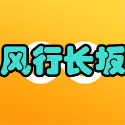 风行长坂(快速约车)app2.2.1 安卓手机版