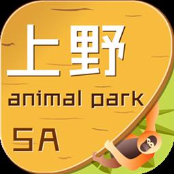 上海野生动物园appv1.4.0安卓版