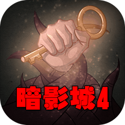 暗影城4抢先体验破解版1.0安卓版