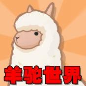 羊驼世界HD羊驼模拟器3.3.1安卓汉化版