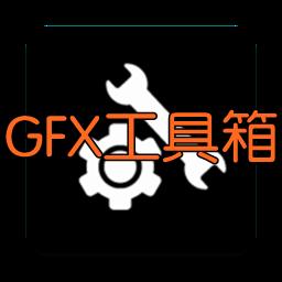 GFX工具箱(和平精英画质解锁)5.7.2 安卓版