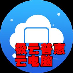 极云普惠云电脑云游戏app1.3.6官方版